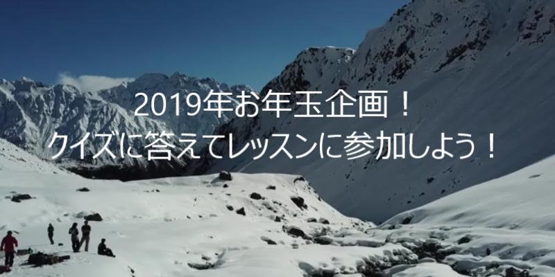 2019-Quiz